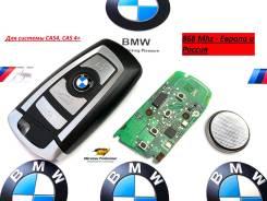 Ключ зажигания (868 Mhz) BMW 1, 3, 5, 7, X3, X5, X6