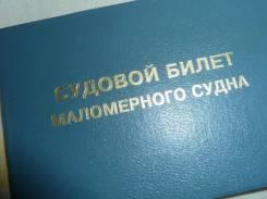 Куплю Судовой билет Катер Амур 2