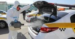 Санитарная обработка такси. Дезинфекция такси. Лицензия. Справка.