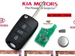 Ключ зажигания (433 Mhz) Kia 3-х кнопочный