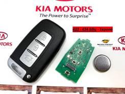 Смарт ключ зажигания Kia 433 MHz