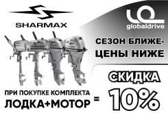 Линейка подвесных лодочных моторов Sharmax гарантия 3 лет!