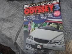 Японский журнал тюнинг Odyssey
