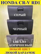 Бардачок нижний (Любой ЦВЕТ ) Honda CR-V RD1 б/п по РФ