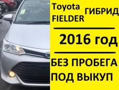 Аренда авто под выкуп Toyota Fielder 2016 Без Пробега!
