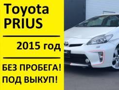 Аренда авто под выкуп Toyota Prius без пробега
