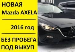 Аренда авто под выкуп Новая Mazda Axela 2016 без пробега