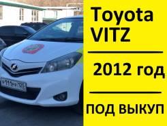 Аренда авто под выкуп Toyota Vitz 2012 (возможно под такси)