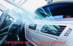 Заправка диагностика и ремонт авто кондиционеров