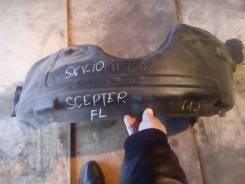 Подкрылок передний левый Scepter SXV10 5SFE