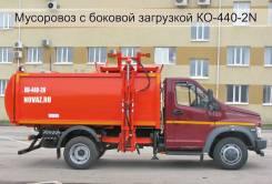 Коммаш КО-440-2N, 2020