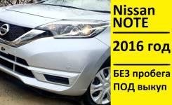 Аренда авто под выкуп Nissan NOTE 2016 БЕЗ Пробега