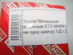 Вкладыши коренные STD MARK1 на одну шейку 1JZ / 2JZ 130414601301 ориг