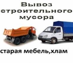 Вывоз мусора. Газель, ГАЗ, ЗИЛ, Камаз. Грузчики.