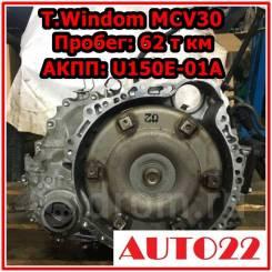 АКПП. Пробег 62т км. Toyota Windom U150E-01A Ссылка в описание на обзор