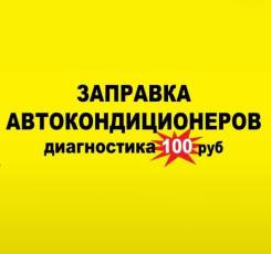Заправка автокондиционеров Томск