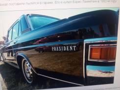 Ниссан Президент 1979 г.