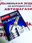 Свеча зажигания Denso PT16VR13 На Бородинской 26А