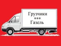 Грузоперевозки Газель Грузчики Переезд Доставка 24ч