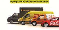 Корпоративное обслуживание автомобилей. Сертифицированный автосервис