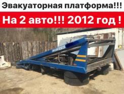 Эвакуаторная платформа Смартэко 2012 год