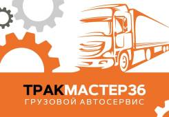 Грузовой Автосервис в Воронеже