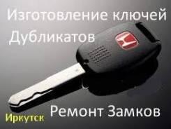 Замки Ключи Хонда | Ремонт Изготовление Копии | Иркутск