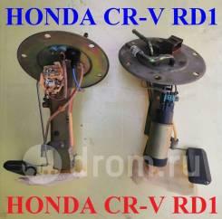 Топливный насос ( В Сборе ) Honda CR-V RD1 RD2 RD3 б/п по РФ
