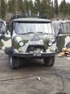 УАЗ-452, 1977