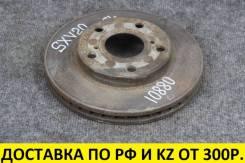 Диск тормозной, передний Toyota Camry Gracia SXV20. ~255мм. Оригинал