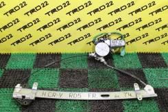Стеклоподъёмник Honda CR-V RD4/RD5 6к, передний правый, Контрактный!