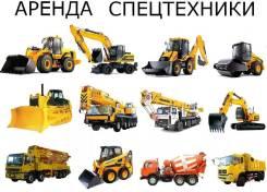Услуги спецтехники в Приморском крае! Экскаваторы, бульдозеры, краны,