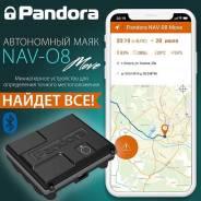 Противоугонно-поисковый навигационный GPS маяк Pandora NAV-08 Move