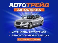Установка, Ремонт, Замена автостекла в Барнауле