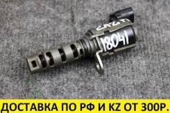 Контрактный клапан vvt-i Toyota/Lexus 1AZ/2AZ/3AZ. Оригинал