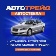 Замена автостекол, тонирование и ремонт во Владивостоке