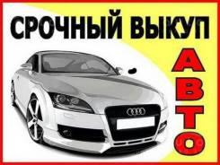 Куплю ваш автомобиль