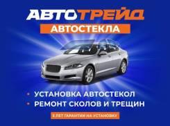 Установка, Ремонт, Замена автостекла в Новосибирске