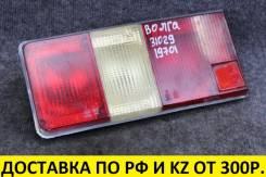 Фонарь задний, правый Волга 31029