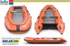 Акция! Новинка! Лодка надувная Solar-450 Strela Jet Tunnel в Иркутске