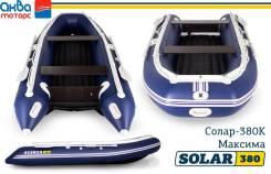 ПВХ лодка Солар 380 Максима, новая