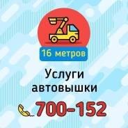 Автовышка предоставление услуг-16м