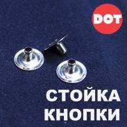 Стойка кнопки (фурнитура тентовая)