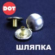 Шляпка кнопки (фурнитура тентовая)