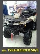 Stels ATV 650, 2020