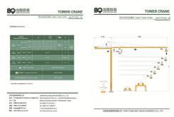 Башенный кран BQ GHT7032-16
