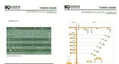 Башенный кран BQ GHT6015-10