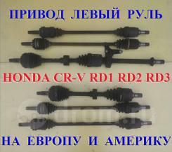 Привод на Европу Америку Honda CR-V RD1 RD2 RD3 б/п по РФ