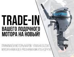 Осуществляем Trade In(Обмен) подвесных лодочных моторов.