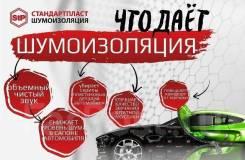 Шумоизоляция STP/Доступная цена, Широкий ассортимент! ОТ 60р! Хабаровск!